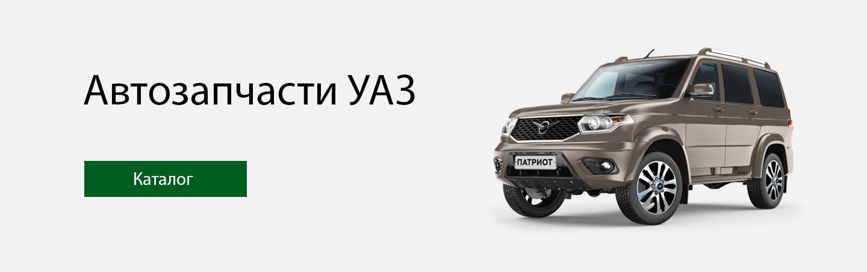 Автозапчасти для автомобилей ГАЗ и УАЗ